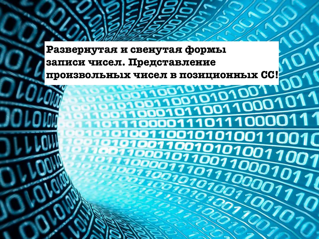 Развернутая и свернутая формы записи чисел. Представление произвольных чисел в позиционных систем счисления (СС).