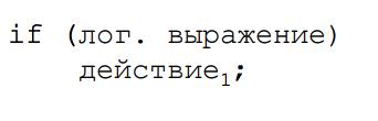 Синтаксис неполной формы оператора if